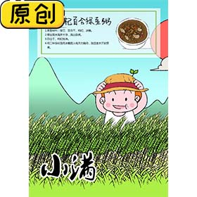 科普海报:24节气之小满与枸杞百合绿豆粥 (2)