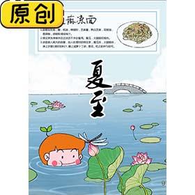 亚洲人成电影网站海报:24节气之夏至与芝麻凉面 (2)
