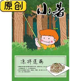 科普海报:24节气之小暑与凉拌莲藕 (2)