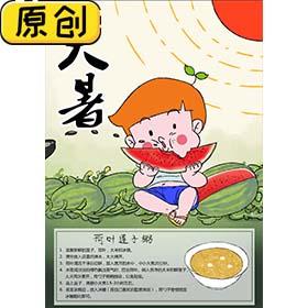 科普海报:24节气之大暑与荷叶莲子粥 (2)