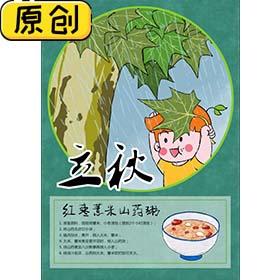 科普海报:24节气之立秋与红枣薏仁山药粥 (2)