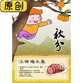 科普海报:24节气之秋分与冰糖糯米藕 (2)