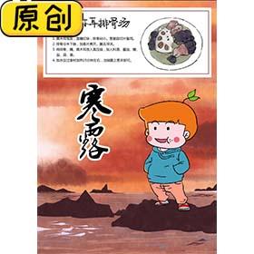 科普海报:24节气之寒露与莲藕木耳排骨汤 (2)