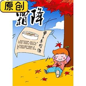 科普海报:24节气之霜降与萝卜羊肉汤 (1)
