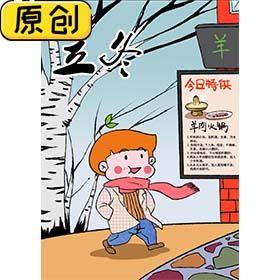 科普海报:24节气之立冬与羊肉火锅 (2)