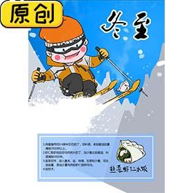 科普海报:24节气之冬至与韭菜虾仁水饺 (1)