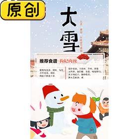 科普海报:24节气之大雪与枸杞肉丝 (1)