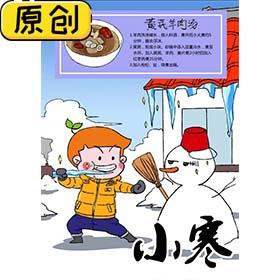 科普海报:24节气之小寒与黄芪羊肉汤 (2)
