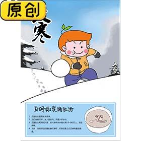 科普海报:24节气之大寒与白胡椒煲猪肝汤 (2)