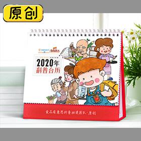 2020年健康科普台历 (5)