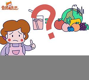 科普视频:喝鲜榨果汁等于吃水果吗?
