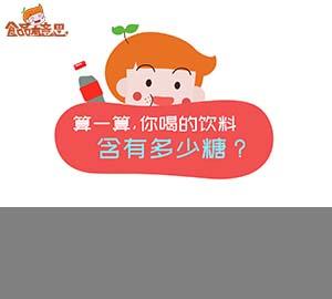 食育系列动画:算一算,你喝的饮料含有多少糖?