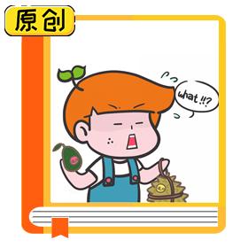 """科普漫画:""""不正经""""洋水果 坑你没商量 (1)"""