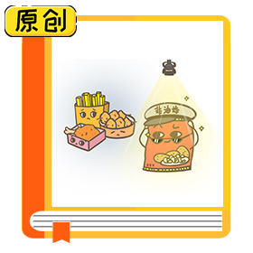 """科普漫画:""""非油炸""""真的不含油么?【食育】 (1)"""