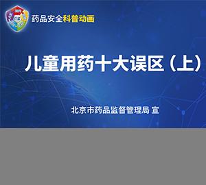 儿童用药要注意这些误区!(上)北京市药品监督管理局 宣