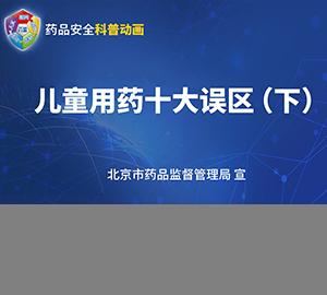 儿童用药要注意这些误区!(下)北京市药品监督管理局 宣
