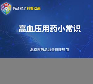 科普视频:高血压哪些雷区不能碰?北京市药品监督管理局告诉您