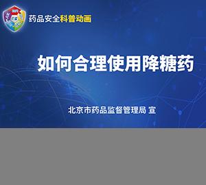 科普视频:如何合理使用降糖药?北京市药品监督管理局告诉您
