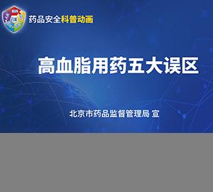 如何正确服用降脂药?北京市药品监督管理局告诉您