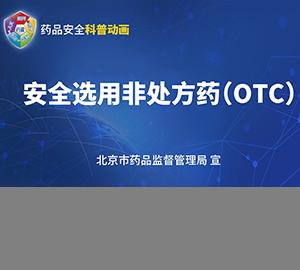 科普视频:如何安全选用非处方药(OTC)?北京市药品监督管理局告诉您