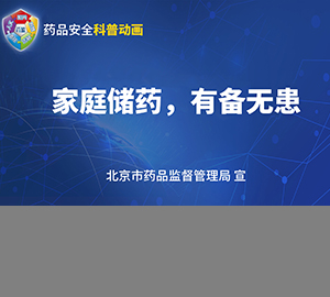科普视频:家庭储药需要注意些什么?北京市药品监督管理局告诉您