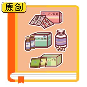 科普漫画:保健食品的常见形态 (2)