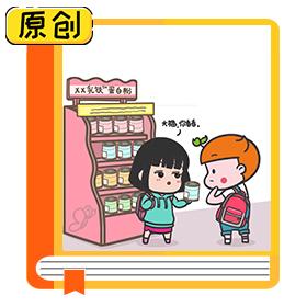 """科普漫画:没有""""乳铁""""的乳铁蛋白粉 (1)"""
