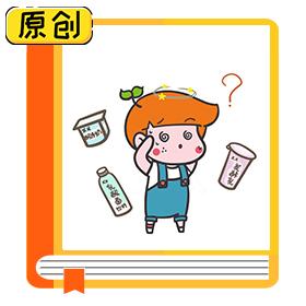科普漫画:你喝的是酸奶还是饮料? (1)