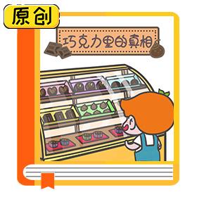 科普漫画:巧克力的真相(代可可脂与可可脂的区别) (1)