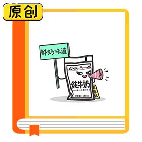 """科普漫画:小清新透明包装的""""小白奶""""究竟价值几何? (1)"""