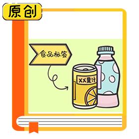 科普漫画:你能看懂食品标签吗? (1)