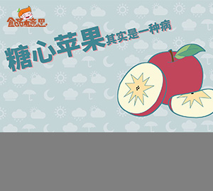 糖心苹果是怎么回事