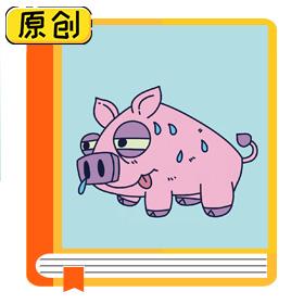 科普漫画:感染猪瘟的猪肉从表面能看出来么? (1)