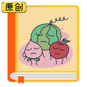 科普漫画:水果、蔬菜可以互相代替吗? (1)