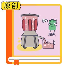 科普漫画:喝鲜榨果汁等于吃水果吗? (1)
