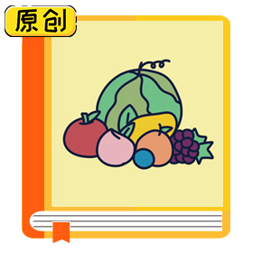 科普漫画:水果什么时候吃最好?(食育) (1)
