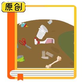 科普漫画:为什么要进行垃圾分类? (1)