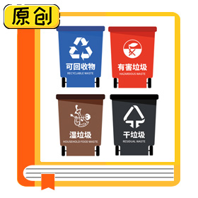 科普漫画:垃圾分类怎么做? (1)