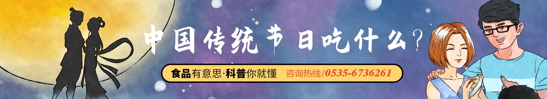 中国传统节日与美食海报