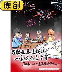 原创海报:年味,从一桌年夜饭开始(除夕与饺子) (1)