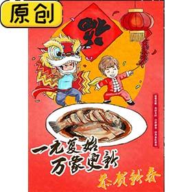 原创海报:春节,年年有鱼 (1)
