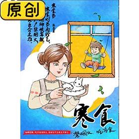 原创海报:寒食时节雨纷飞(寒食节与蛇盘兔) (1)