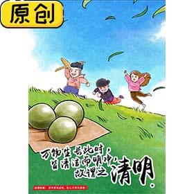 原创海报:清明与青团 (1)