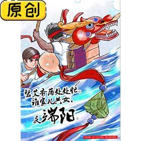 原创海报:庆端午吃粽子 (1)