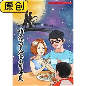 原创海报:唯爱与美食不可辜负(七夕与巧果) (1)