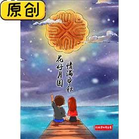 原创海报:花好月圆 情满中秋(中秋配月饼) (1)