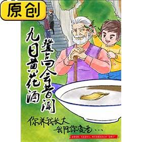 原创海报:你养我长大,我陪你变老(重阳与菊花酒) (1)