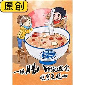 原创海报:一碗腊八粥的思念 暖胃更暖心 (1)