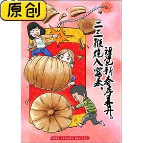 原创海报:小年与糖瓜有故事 (1)