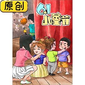 原创海报:六一儿童节 (1)